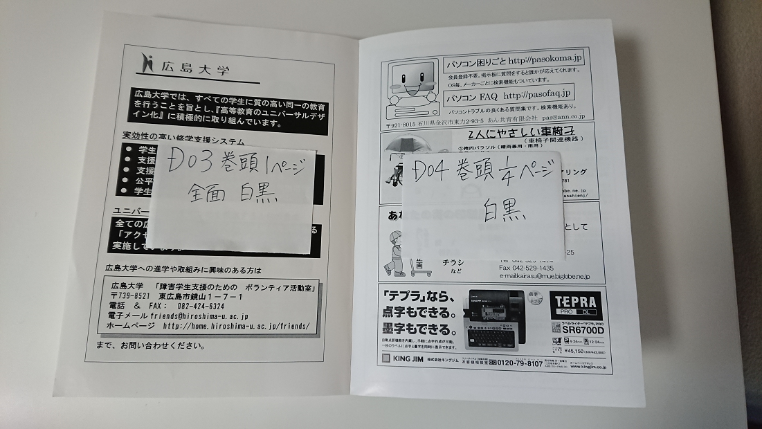 巻頭1ページ全面 白黒(タテ290mm×ヨコ203mm)