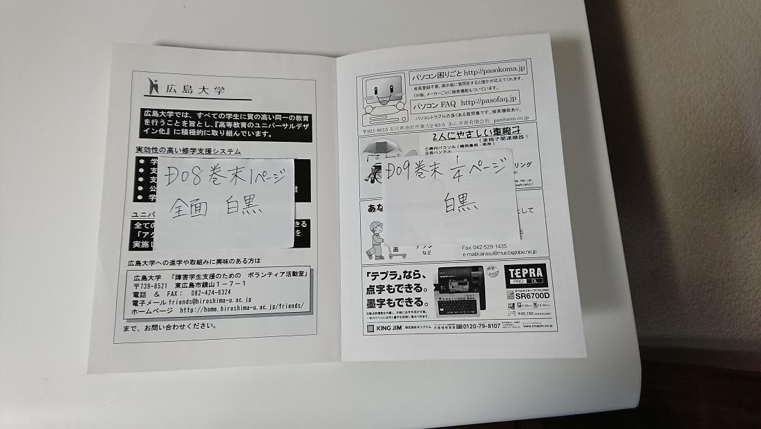 巻末1ページ全面 白黒 (タテ290mm×ヨコ203mm)